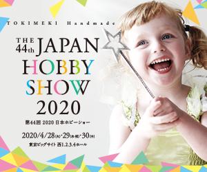 第44回 2020 日本ホビーショー